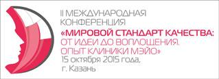 II Международная конференция