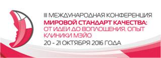 III Международная конференция «Мировой стандарт качества: от идеи до воплощения. Опыт Клиники Мэйо»