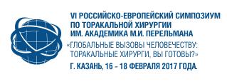 VI Российско-Европейский образовательный симпозиум по торакальной хирургии им. академика М.И.Перельмана «Глобальные вызовы человечеству: торакальные хирурги, вы готовы?»