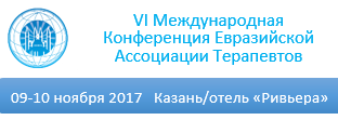 VI Международная конференция ЕАТ